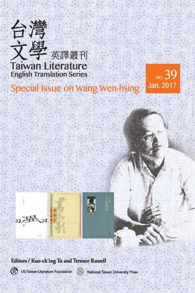 Taiwan literature, English translation series. no. 39, special issue on Wang Wen-Haing